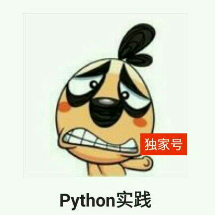 Python实践 - 独家号