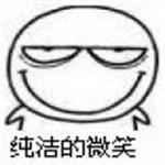 纯洁的微笑 - 开发者头条